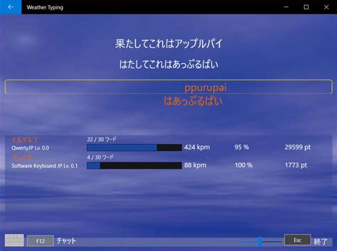 Weather Typing - 無料・ダウンロード